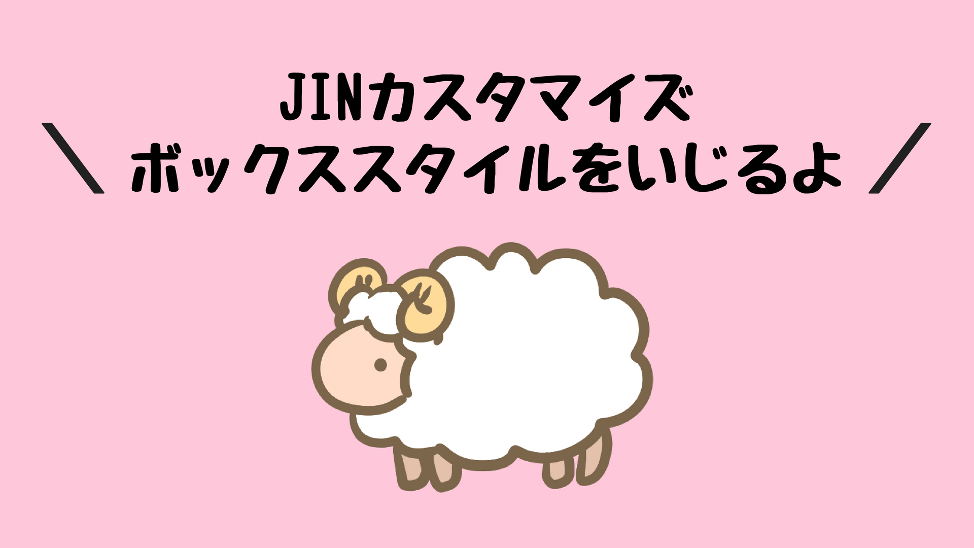 【JINカスタマイズ】ボックススタイルの横幅を広げる方法【簡単】